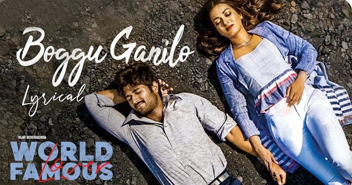 Boggu Ganilo Telugu Lyrics