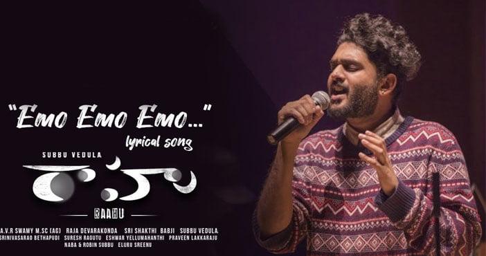 Emo Emo Emo Nannu Thake Haye Premo Song Lyrics