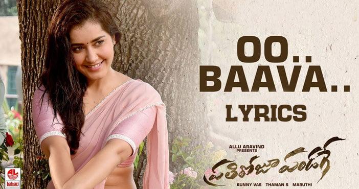 Oo Bava Song Lyrics in Telugu