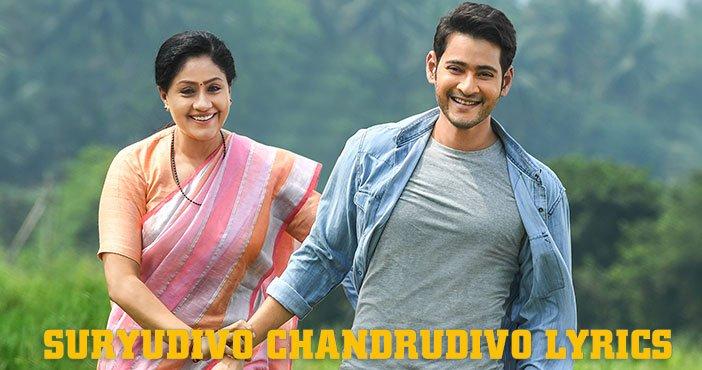 Suryudivo Chandrudivo Song Lyrics Telugu