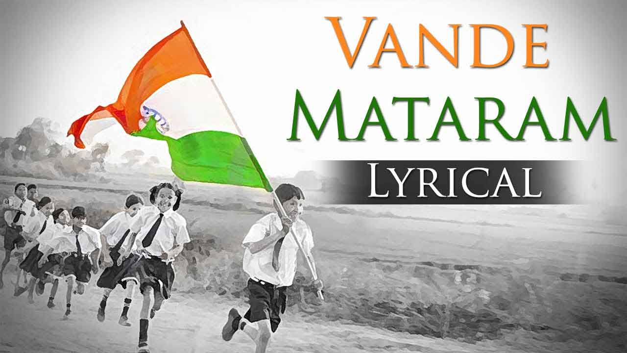 Vande Mataram Lyrics in Telugu