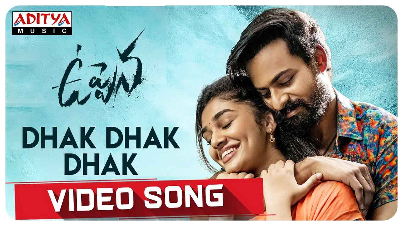 Dhak Dhak Dhak Song Lyrics