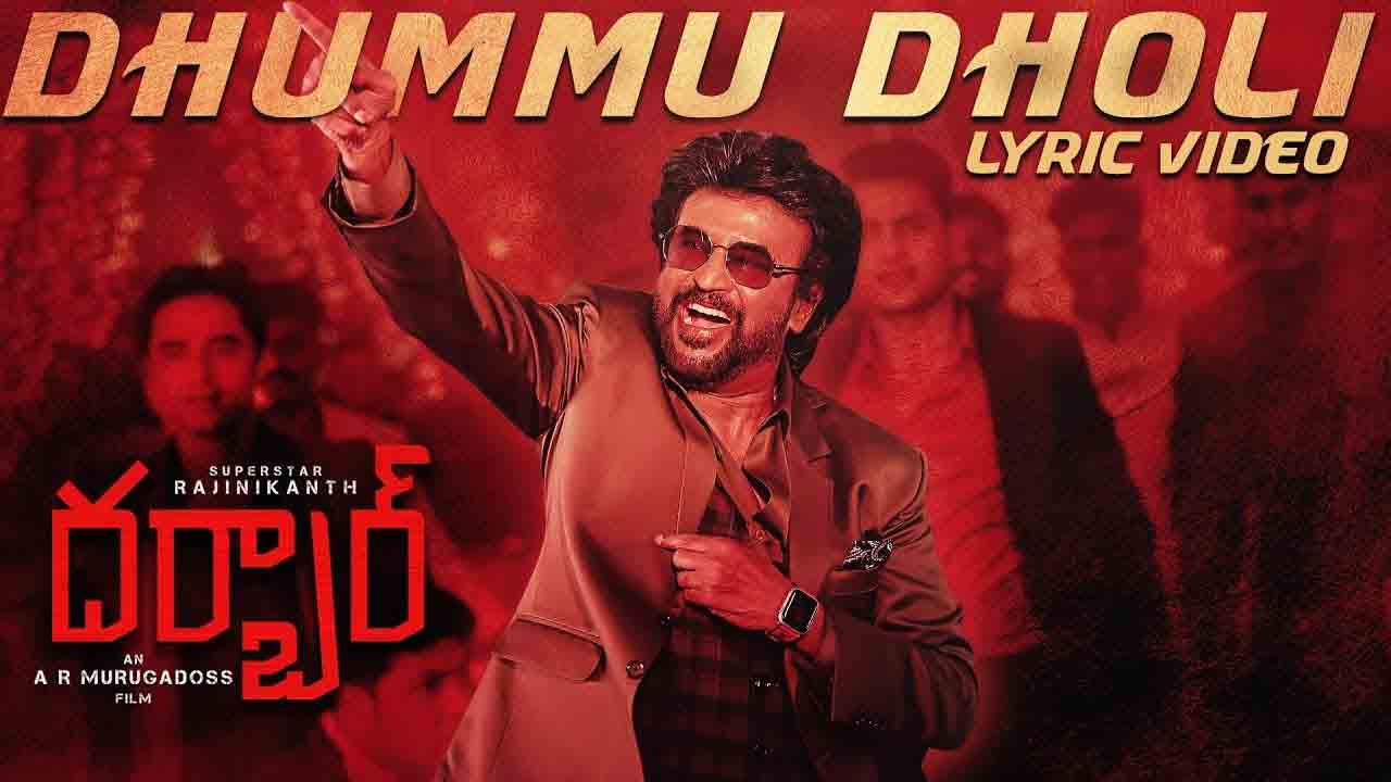 Dhummu Dhuli song Lyrics in Telugu