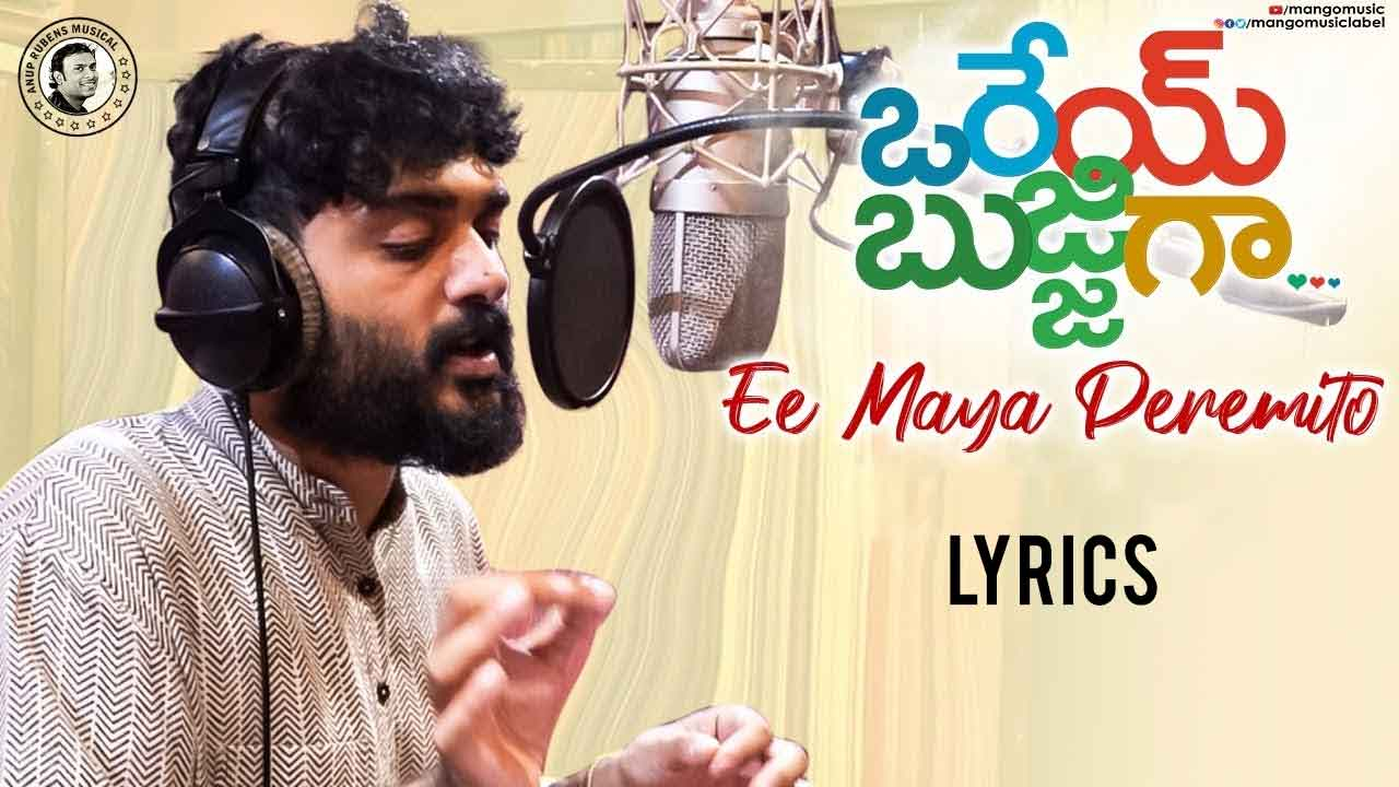 Ee Maaya Peremito Song Lyrics