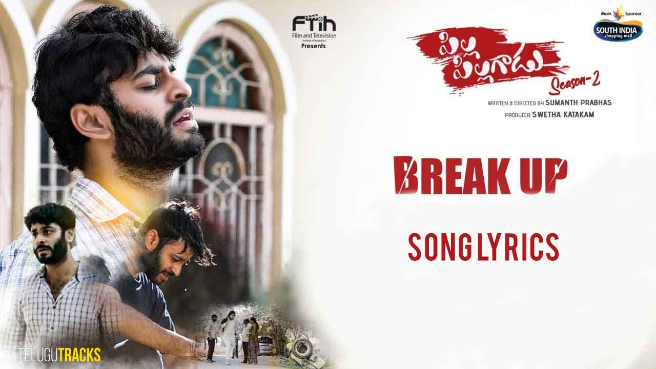 Gayam Chesave Song Lyrics