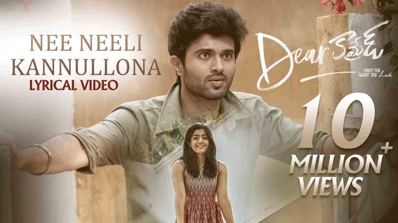 Nee Neeli Kannullona Song Lyrics in Telugu