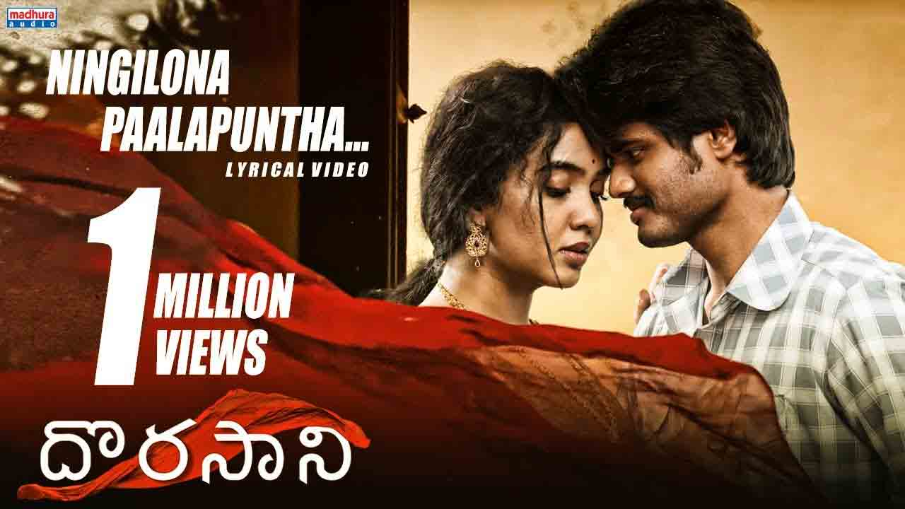 Ningilona Paalapuntha Song Lyrics