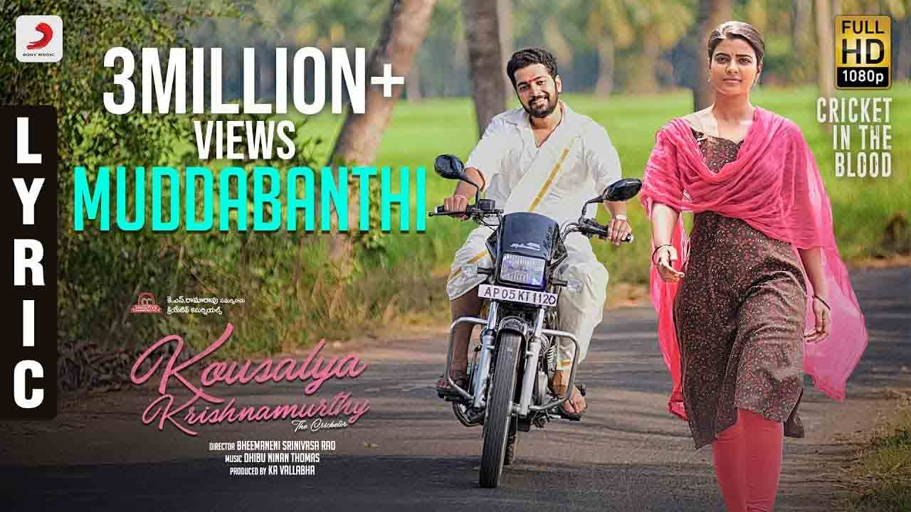 Muddabanthi Puvvu ila Song Lyrics