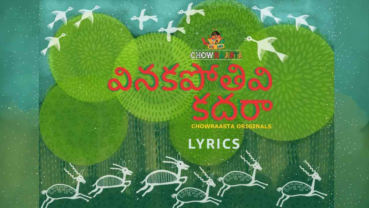 Vinakapothivi Kadara Song Lyrics
