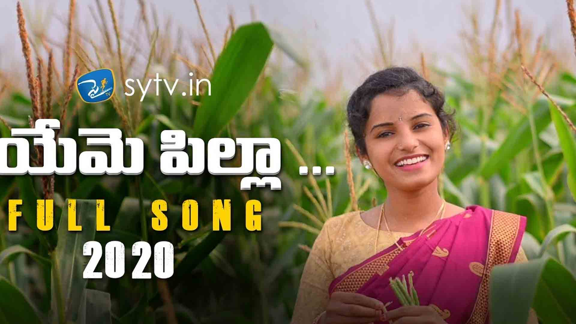Yeme Pilla Annappudalla Song Lyrics