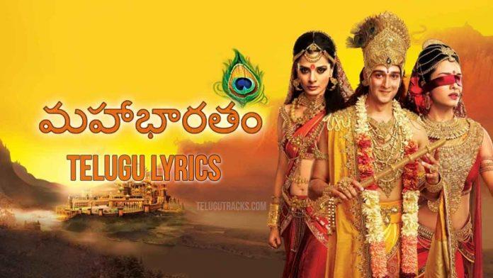 Mahabharatham Title song in Telugu Lyrics