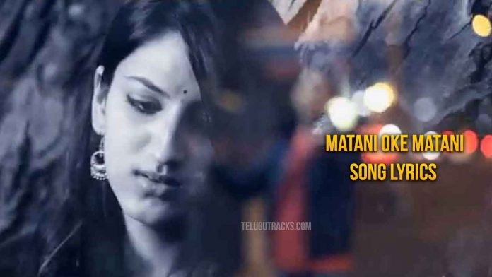 matani oke matani song lyrics Miss u song