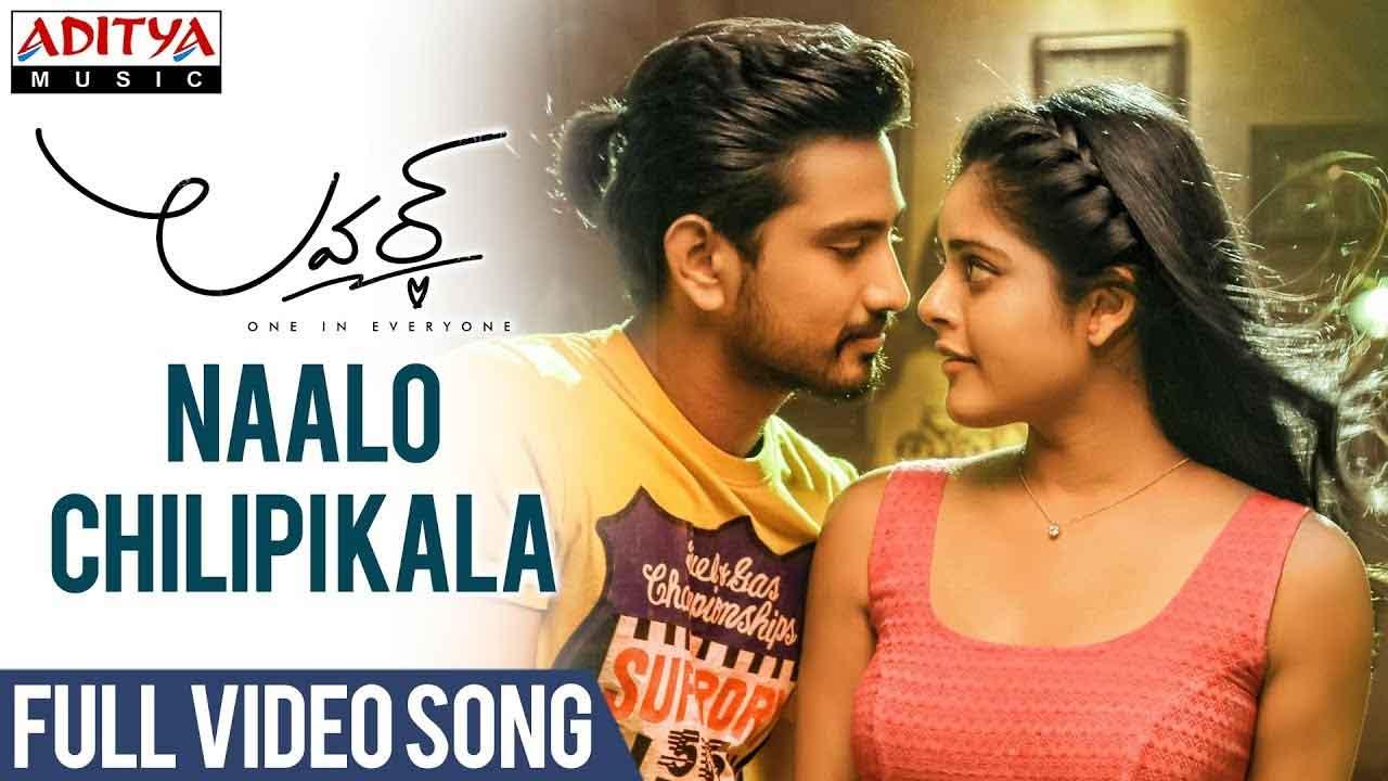 Naalo Chilipi Kala Song Lyrics in English