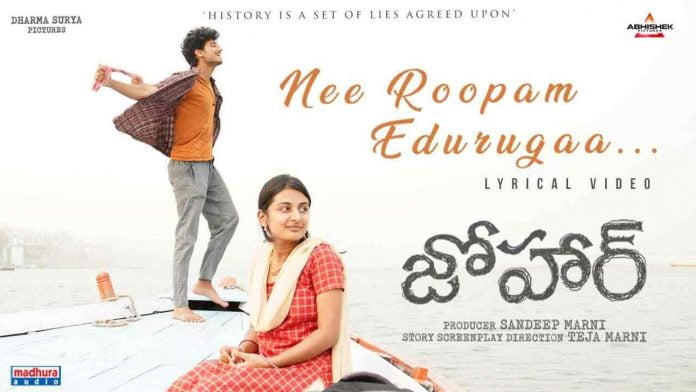 Nee Roopam Edurugaa Song Lyrics Johaar