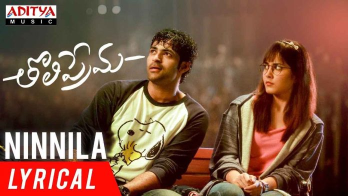 Ninnila Ninnila Chusane Song Lyrics in Telugu