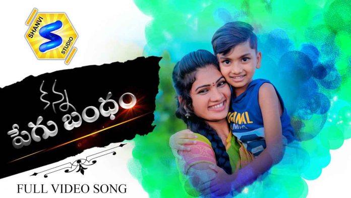 Kanna Pegu Bandham Folk Song Lyrics