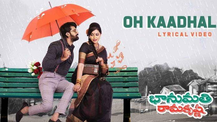 Oh Kaadhal Song Lyrics - Bhanumathi Ramakrishna