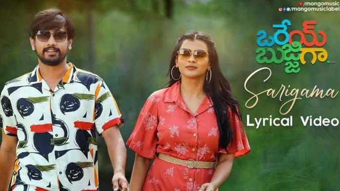Sarigama Song Lyrics - Orey Bujjiga