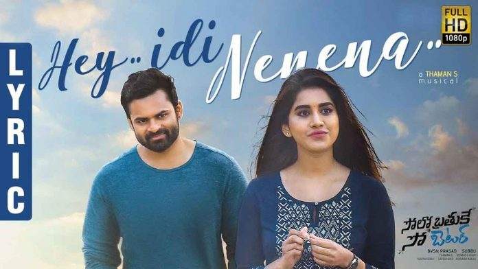 Hey Idi Nenena Song Lyrics