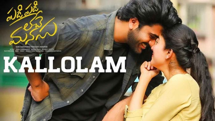 Kallolam Ventesukoche Song Lyrics