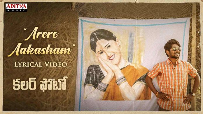 Arere Aakasham Song Lyrics