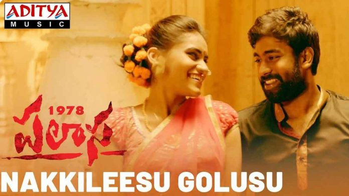 Nadi Nakkileesu Golusu Song Lyrics
