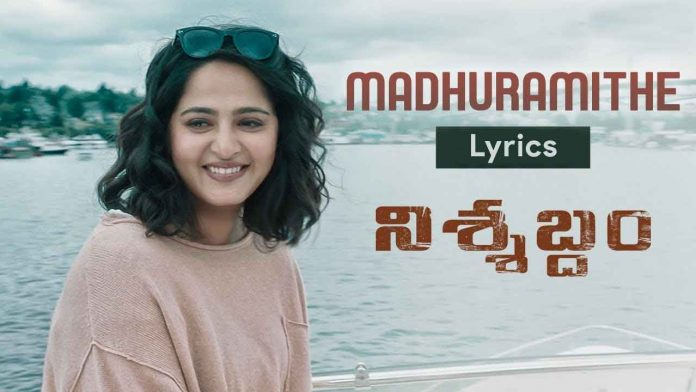 Madhuramithe Song Lyrics in Telugu and English
