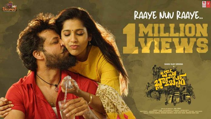 Raaye Nuv Raaye Song Lyrics in Telugu and English