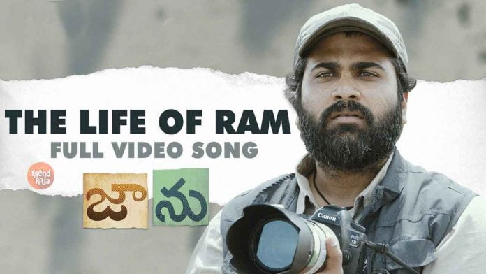 The Life of Ram Telugu lyrics Jaanu