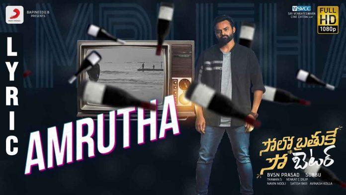 Amrutha Song Lyrics In Telugu & English - Solo Brathuke So Better
