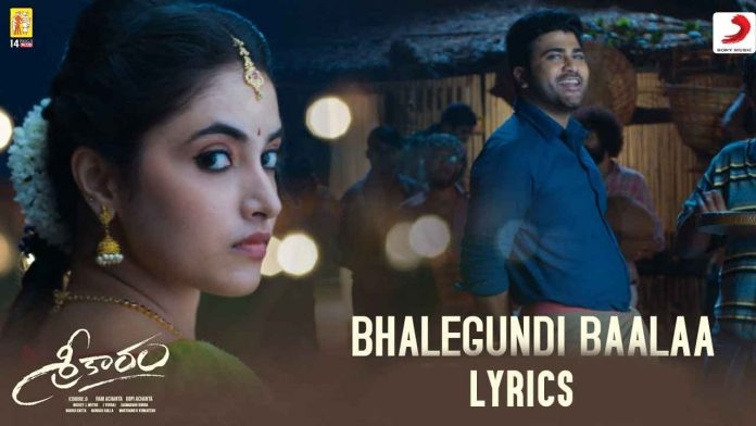 Bhalegundi Baalaa Song Lyrics Sreekaram