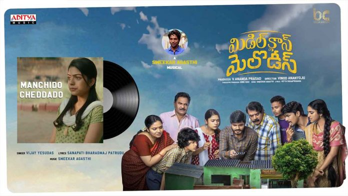 Vechani Mattilo Song Lyrics In Telugu and English Middle Class Melodies