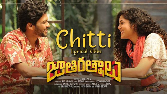 Chitti Na Bul Bul Chitti Song Telugu Lyrics