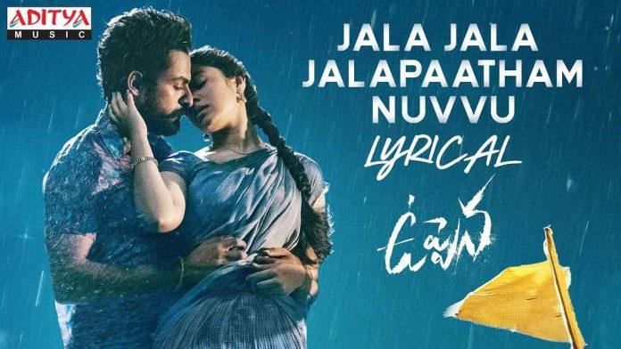 Jala Jala Jalapaatham Song Telugu Lyrics - Uppena Telugu Movie