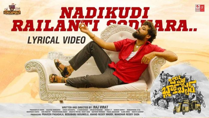 Nadikudi Railanti Sodaraa Song Telugu Lyrics