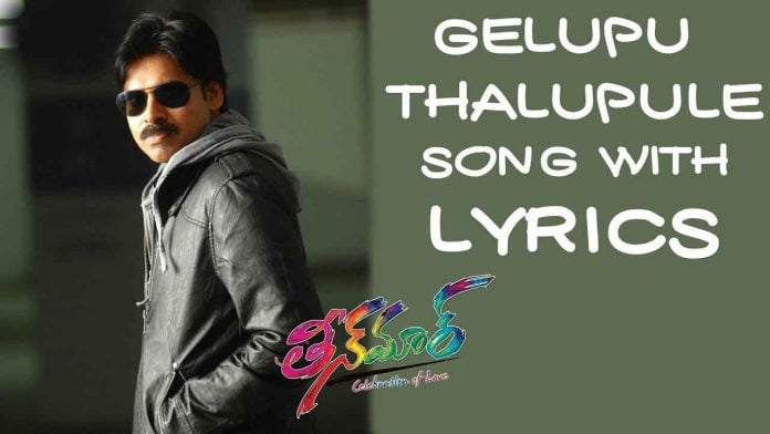 Gelupu Thalupule Song Lyrics TeenMaar Movie Song