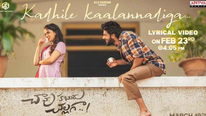Kadhile Kaalannadiga Song Lyrics in Telugu & English
