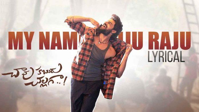 My Name Iju Raju Song Lyrics in Telugu