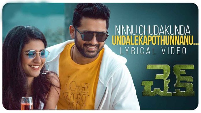 Ninnu Chudakunda Song Lyrics