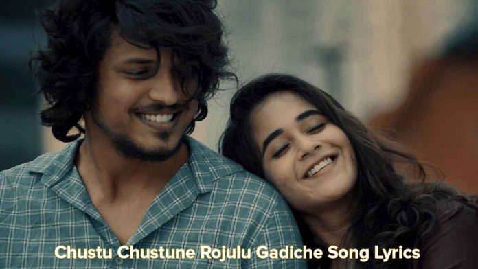 Oo Kshanam Navvune Visuru Song Lyrics in Telugu and English, Chustu Chustune Rojulu Gadiche Song Lyrics