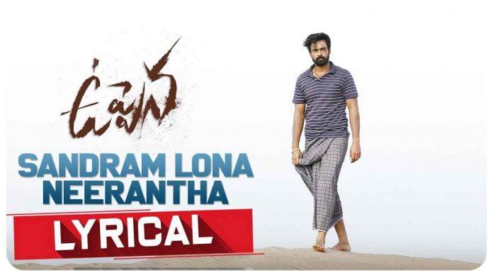 Sandram Lona Neerantha Song Lyrics In Telugu and English Uppena