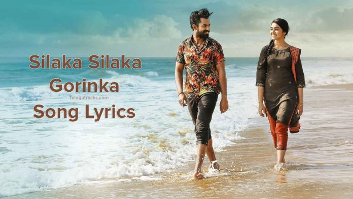 Silaka Silaka Gorinka Song Lyrics In Telugu - Uppena