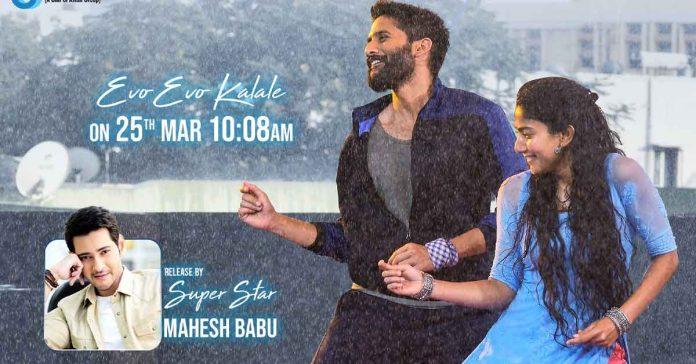 Evo Evo Kalale Song Lyrics in Telugu and English, Love Story Telugu Movie