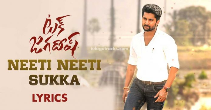 Neeti Neeti Sukka Song Lyrics in Telugu and English, Tuck Jagadish Movie