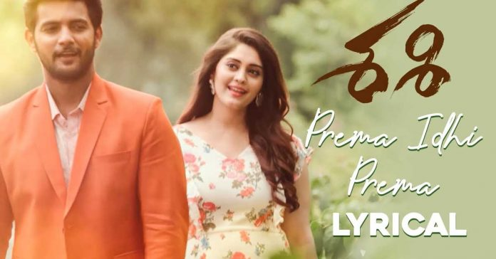 Prema Idhi Prema Song Lyrics In Telugu