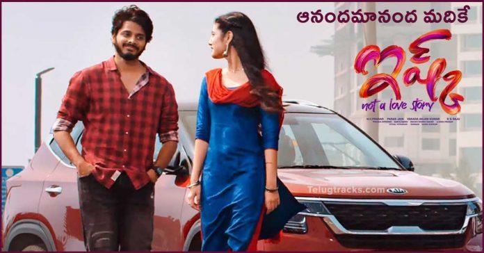 Aanandam Madike Song Lyrics in Telugu and English