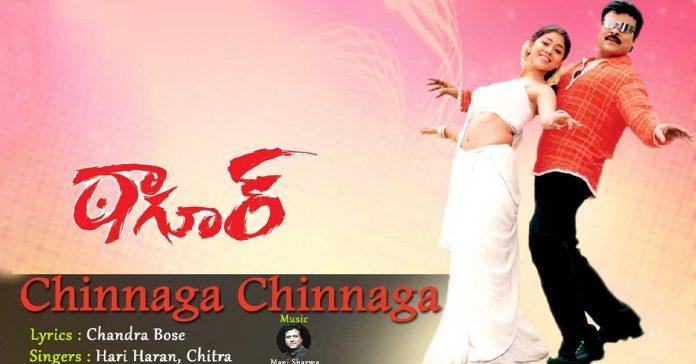 Chinnaga Chinnaga Song Lyrics in Telugu
