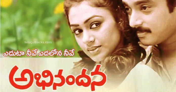 Eduta Neeve Lyrics in Telugu and English, Abhinandana Song