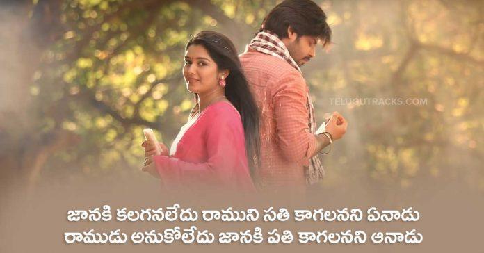 Janaki Kalaganaledu Serial Song Lyrics In Telugu