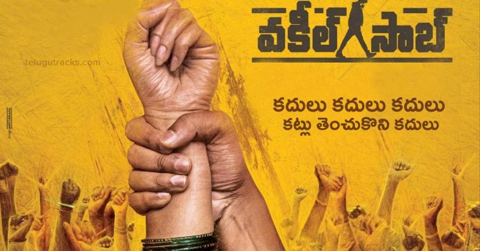 Kadhulu Kadhulu Song Lyrics In Telugu & English – Vakeel Saab Song Lyrics
